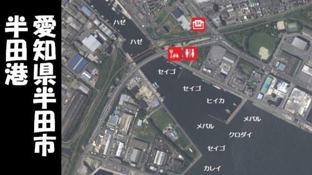 【夜釣りが人気】『半田港:はんだこう』の釣り場情報(駐車場・釣れる魚)