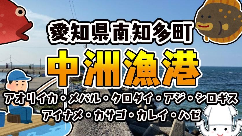 【隠れスポット|南知多】『中洲漁港:なかすぎょこう』の釣り場ガイド(駐車場・釣れる魚)