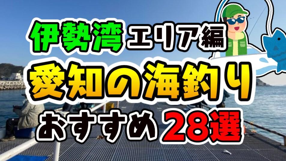 【完全攻略!】愛知県『伊勢湾』エリアのおすすめ釣り場22スポットまとめ