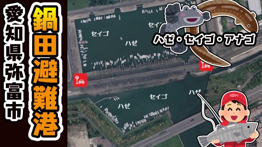 【超穴場スポット|弥富市】『鍋田避難港:なべたひなんこう』の釣り場ガイド(駐車場・釣れる魚)