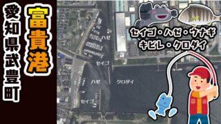 【ハゼが狙える|知多郡武豊町】『富貴港:ふうきこう』の釣り場情報(住所・駐車場・釣れる魚)