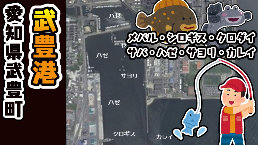 【ハゼとサヨリ】『武豊港:たけとよこう』の釣り場情報(住所・駐車場・釣れる魚)
