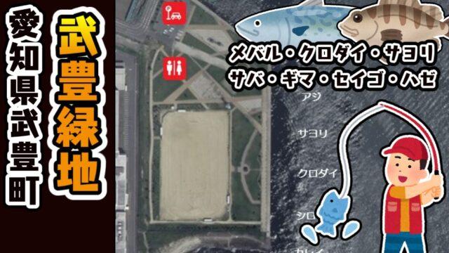 【魚種が豊富】『武豊緑地:たけとよりょくち』の釣り場情報(住所・駐車場・釣れる魚)