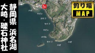 【浜名湖北】『大崎南部・礫石神社』周辺の釣り場ガイド(駐車場・釣れる魚)