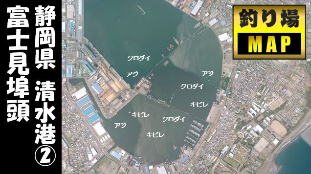 【清水港②】『富士見埠頭』周辺の釣り場ガイド(釣れる魚・駐車場・トイレ)