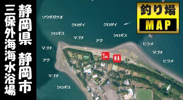 【清水】『三保外海海水浴場』の海釣りガイド(釣れる魚・駐車場・トイレ)
