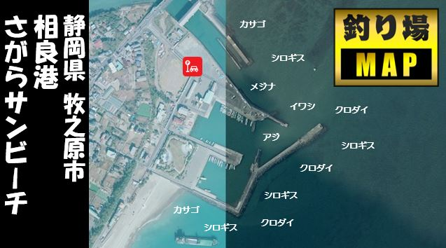 【静岡県牧之原】『相良港・さがらサンビーチ』の海釣りガイド(釣れる魚・駐車場・トイレ)