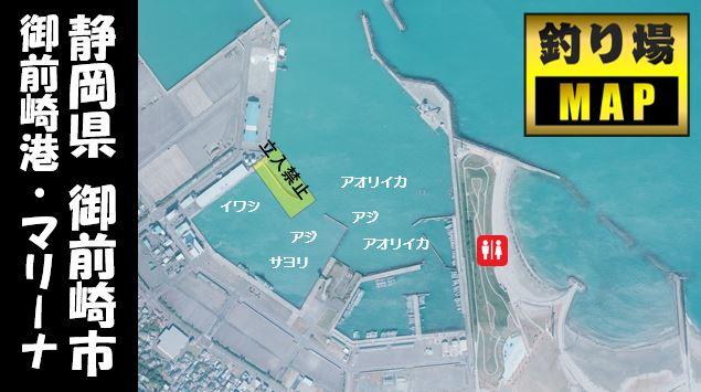 『御前崎港 西埠頭・御前崎マリーナ・魚市場&砂利埠頭』の海釣りガイド(釣れる魚・駐車場・トイレ)