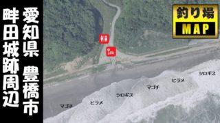 【愛知県豊橋市】『畔田城跡周辺』の海釣りガイド(釣れる魚・駐車場・トイレ)