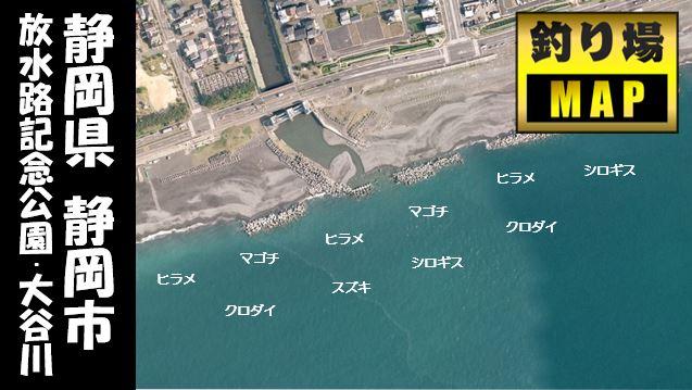 【静岡市】『放水路記念公園・大谷川』の海釣りガイド(釣れる魚・駐車場・トイレ)