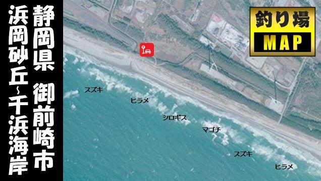 【静岡県遠州灘】『浜岡砂丘~千浜海岸』の海釣りガイド(釣れる魚・駐車場・トイレ)
