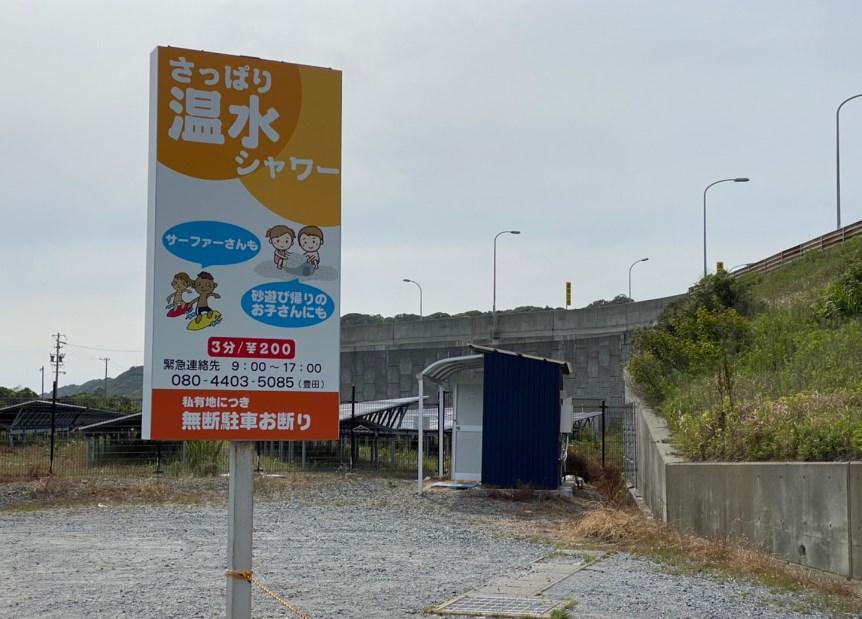 【静岡県湖西市】『道の駅 潮見坂 周辺』の海釣りガイド(釣れる魚・駐車場・トイレ)