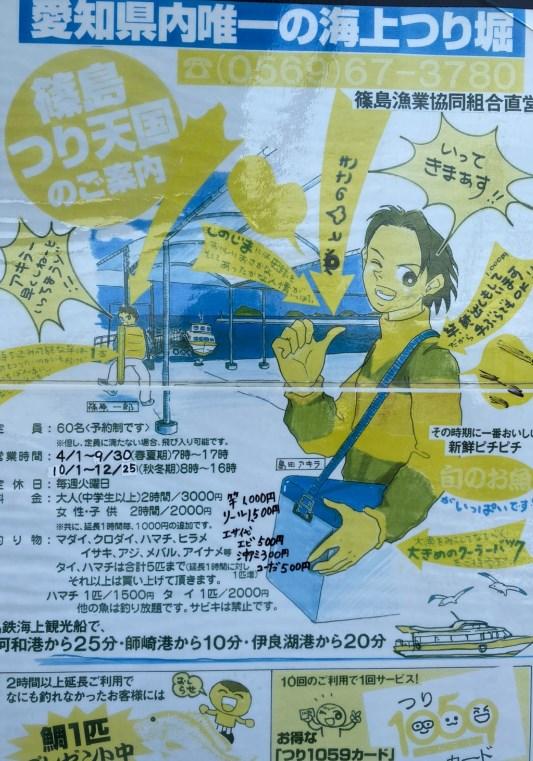 【釣れる魚が一目瞭然!】『篠島』のおすすめ海釣りスポットまとめ(篠島漁港・釣り天国・木島)