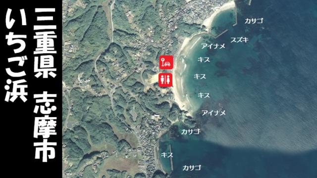 【三重県志摩市】『いちご浜』の海釣りガイド(釣れる魚・駐車場・トイレ)