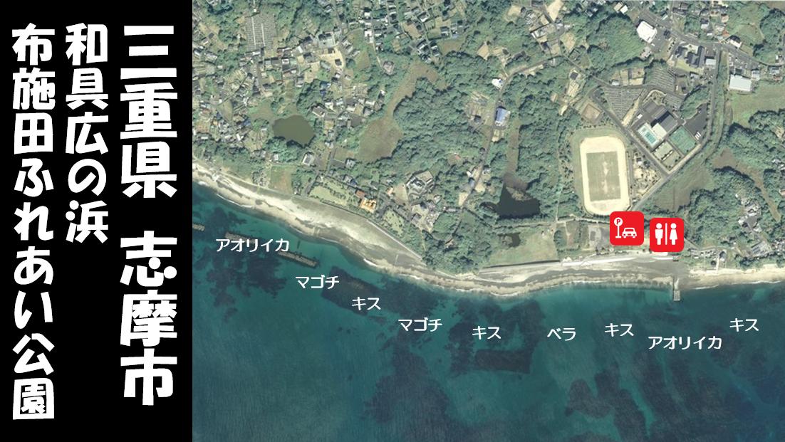 【三重県志摩市】『和具広の浜・布施田ふれあい公園』の海釣りガイド(釣れる魚・駐車場・トイレ)