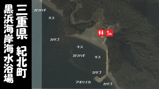 【三重県紀北町】『黒浜海岸海水浴場バースハウス』の海釣りガイド(釣れる魚・駐車場・トイレ)