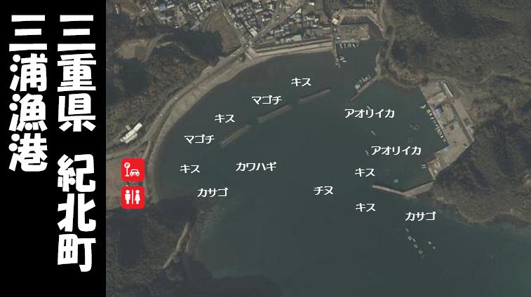 【三重県紀北町】『三浦漁港(みうらぎょこう)』の海釣りガイド(釣れる魚・駐車場・トイレ)
