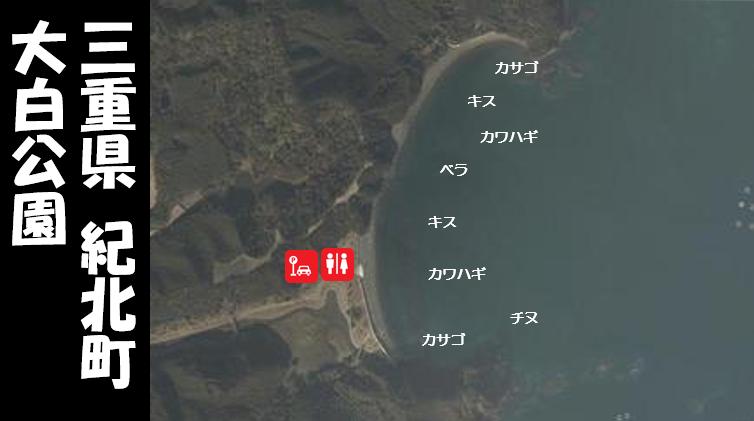 【三重県紀北町】『大白公園(おおじろこうえん)』の海釣りガイド(釣れる魚・駐車場・トイレ)