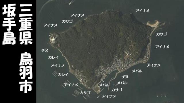 【三重県鳥羽市】『坂手島』の海釣りガイド(釣れる魚・駐車場・トイレ)