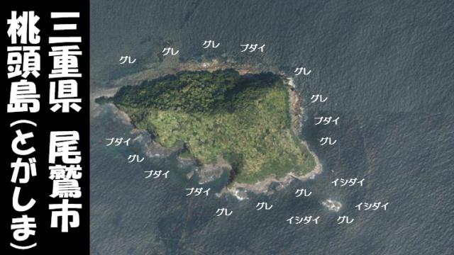 【三重県尾鷲市】『桃頭島(とがしま)』の海釣りガイド(釣れる魚・駐車場・トイレ)