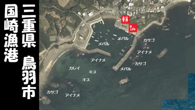 【三重県鳥羽市】『国崎漁港』の海釣りガイド(釣れる魚・駐車場・トイレ)