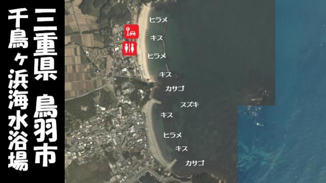 【三重県鳥羽市】『千鳥ヶ丘海水浴場』の海釣りガイド(釣れる魚・駐車場・トイレ)