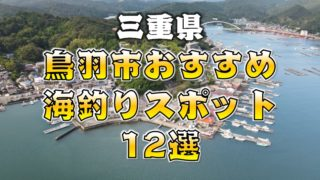 三重県「鳥羽市」おすすめ海釣りスポット12選