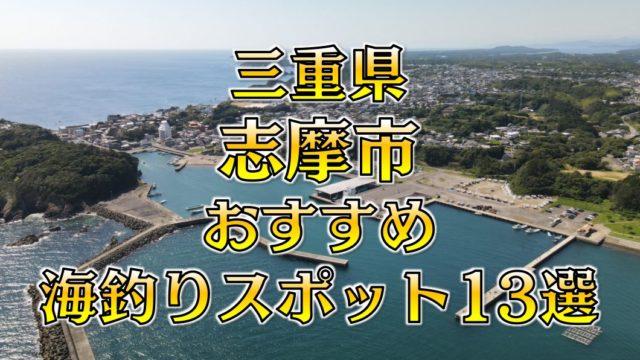 【まとめ】三重県「志摩市」おすすめ海釣りスポット13選(釣れる魚、アクセス)