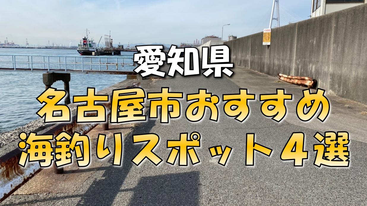 名古屋市おすすめ釣りスポット