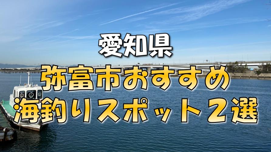 弥富市おすすめ釣りスポット