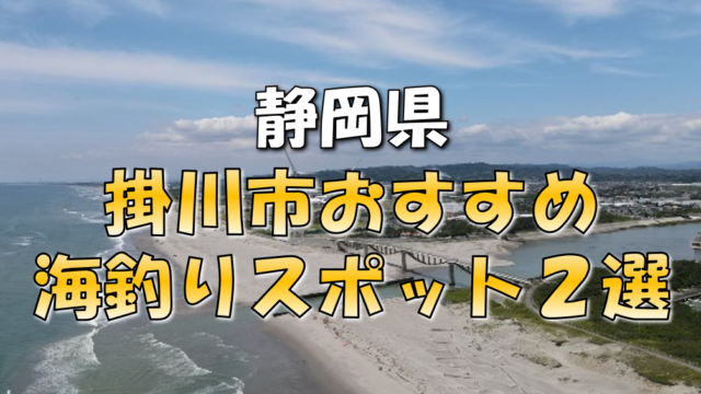 掛川市おすすめ釣りスポット