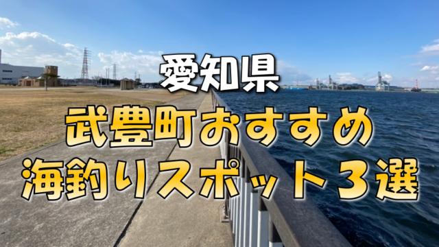 武豊町おすすめ釣りスポット