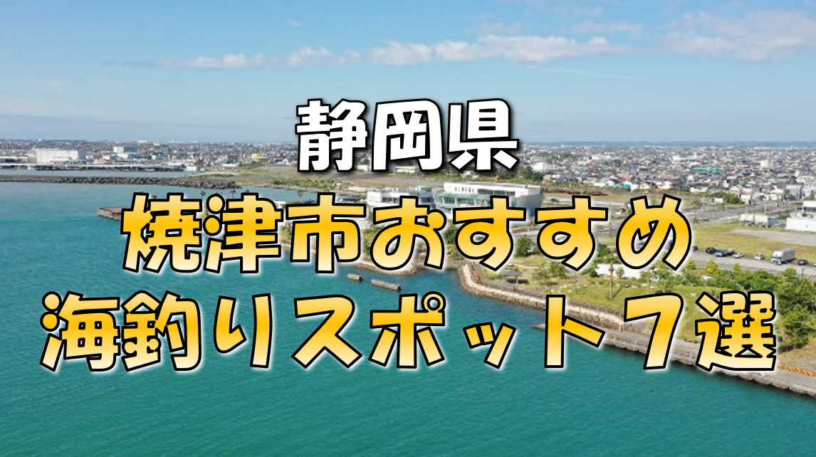 焼津市おすすめ釣りスポット