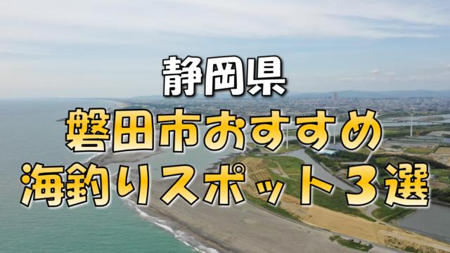 磐田市おすすめ釣りスポット
